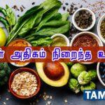 healthy food in tamil