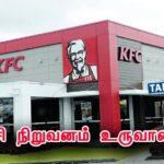 kfc chicken history