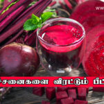 beetroot juice benefits in tamil