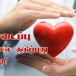 prevent heart attack Tamil