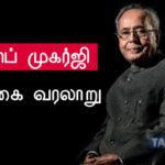 pranab mukherjee history in tamil