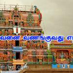 aanmeegam tips tamil