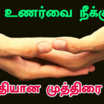 dhyana mudra benefits in tamil