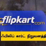 flipkart history in tamil