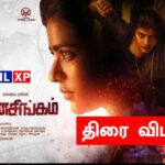 ka pae ranasingam movie review in tamil