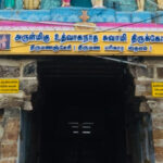thirumananjeri temple history in tamil