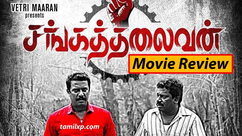 sanga thalaivan tamil movie review
