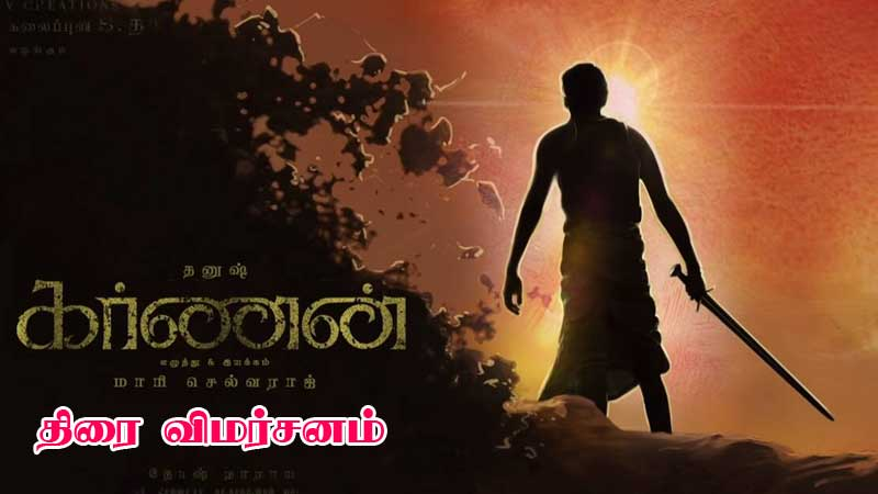 karnan review in tamil